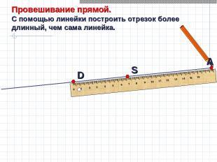 А Провешивание прямой. С помощью линейки построить отрезок более длинный, чем са