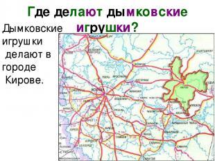 Где делают дымковские игрушки? Дымковские игрушки делают в городе Кирове.
