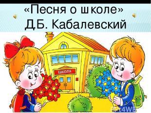 «Песня о школе» Д.Б. Кабалевский