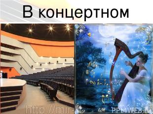 В концертном зале