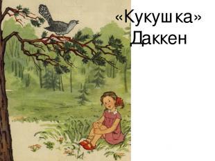 «Кукушка» Даккен