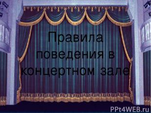 Правила поведения в концертном зале