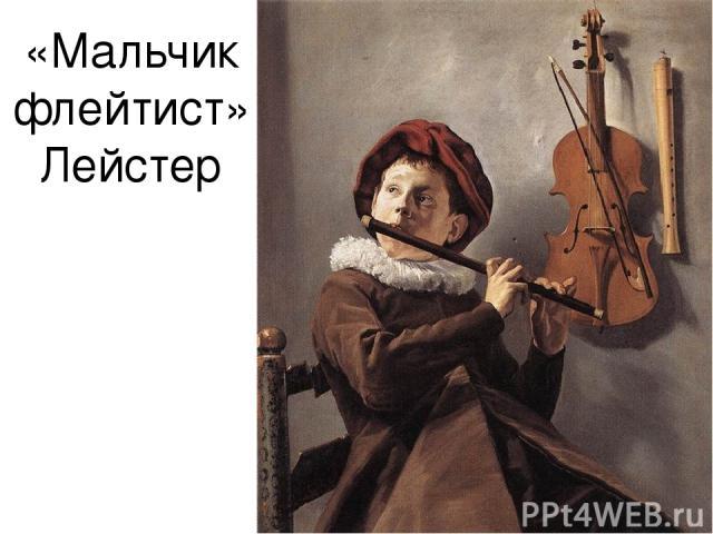 «Мальчик флейтист» Лейстер