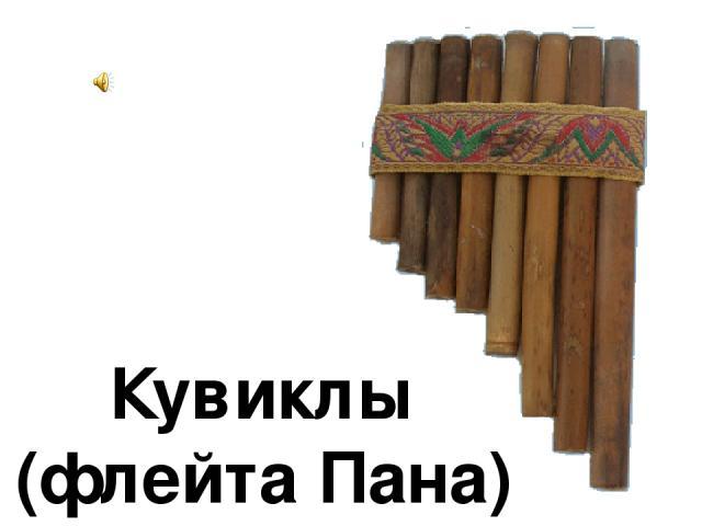 Кувиклы (флейта Пана)