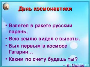 День космонавтики Взлетел в ракете русский парень, Всю землю видел с высоты. Был