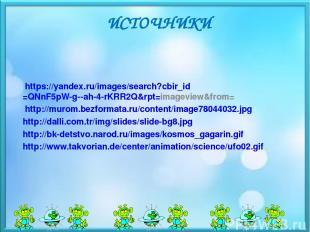 ИСТОЧНИКИ https://yandex.ru/images/search?cbir_id=QNnF5pW-g--ah-4-rKRR2Q&rpt=ima