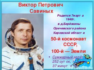 Виктор Петрович Савиных Родился7марта 1940г. в д.Берёзкины Оричевского района
