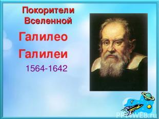Покорители Вселенной Галилео Галилеи 1564-1642