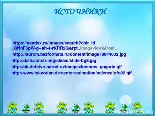 ИСТОЧНИКИ https://yandex.ru/images/search?cbir_id=QNnF5pW-g--ah-4-rKRR2Q&rpt=imageview&from= http://murom.bezformata.ru/content/image78044032.jpg http://dalli.com.tr/img/slides/slide-bg8.jpg http://bk-detstvo.narod.ru/images/kosmos_gagarin.gif http:…
