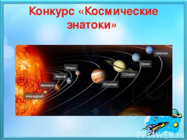 Конкурс «Космические знатоки»
