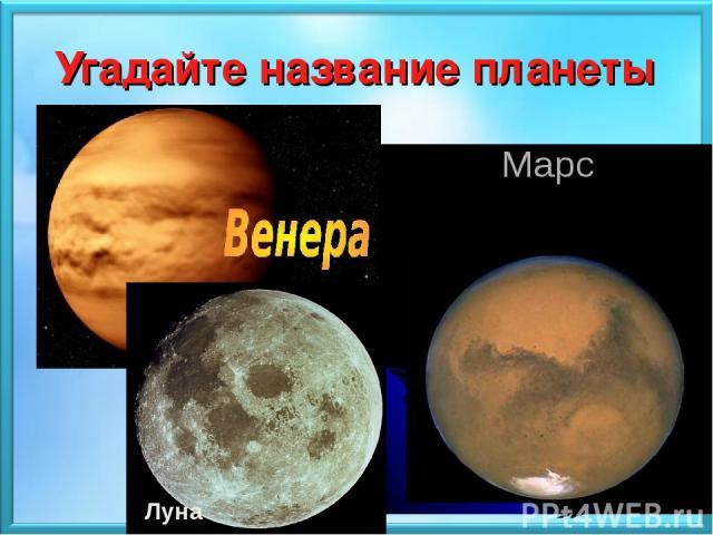 Угадайте название планеты Луна