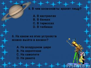 5. В чем космонавты хранят пищу? A. В кастрюлях B. В банках C. В термосах D. В т