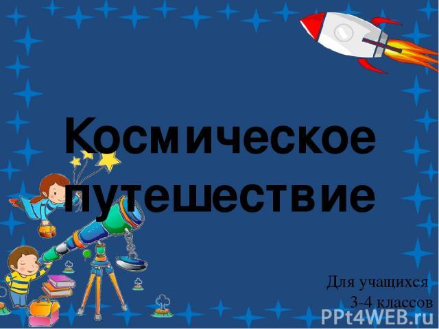 Космическое путешествие Для учащихся 3-4 классов