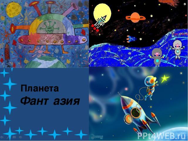 Планета Фантазия