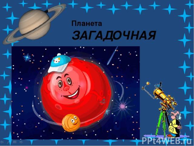 Планета ЗАГАДОЧНАЯ