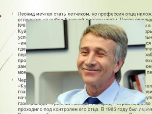 Леонид мечтал стать летчиком, но профессия отца наложила свой отпечаток на выбор
