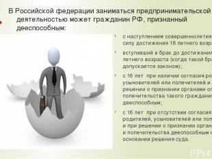 В Российской федерации заниматься предпринимательской деятельностью может гражда