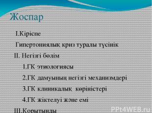 Жоспар I.Кіріспе Гипертониялық криз туралы түсінік II. Негізгі бөлім 1.ГК этиоло