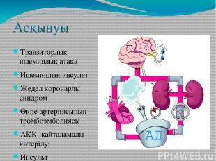 Асқынуы Транзиторлық ишемиялық атака Ишемиялық инсульт Жедел коронарлы синдром Ө