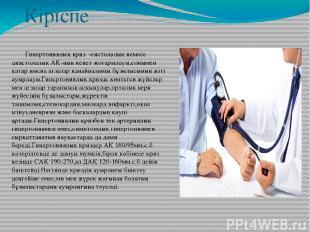 Кіріспе Гипертониялық криз -систолалық немесе диастолалық АҚ-ның кенет жоғарылау