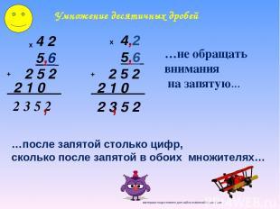 4 2 5,6 х 2 5 2 2 1 0 + 2 3 5 2 , 4,2 5,6 х 2 5 2 2 1 0 + 2 3 5 2 , Умножение де