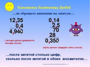 Умножение десятичных дробей …не обращать внимания на запятую… 12,35 …после запят