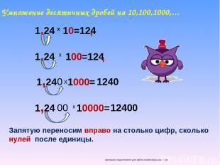 Умножение десятичных дробей на 10,100,1000,… 1,24 10=124 х 1,24 100=124 х 1,24 1