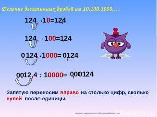 Деление десятичных дробей на 10,100,1000,… 124 10=124 : 124 100=124 124 1000= :