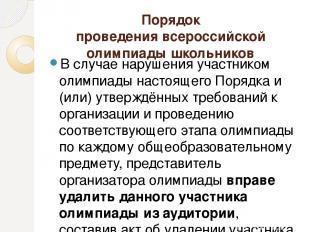 Порядок проведения всероссийской олимпиады школьников В случае нарушения участни