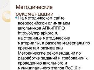 Методические рекомендации На методическом сайте всероссийской олимпиады школьник