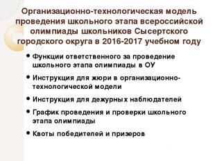 Организационно-технологическая модель проведения школьного этапа всероссийской о