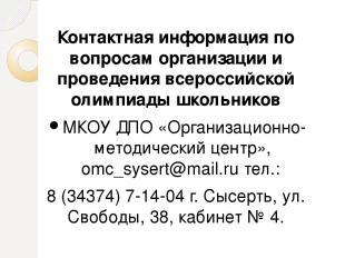 Контактная информация по вопросам организации и проведения всероссийской олимпиа
