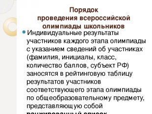 Порядок проведения всероссийской олимпиады школьников Индивидуальные результаты