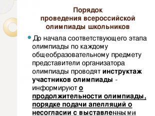 Порядок проведения всероссийской олимпиады школьников До начала соответствующего