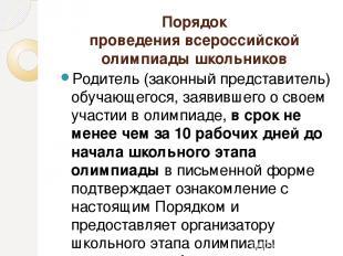 Порядок проведения всероссийской олимпиады школьников Родитель (законный предста