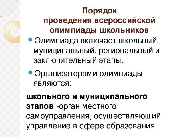 Порядок проведения всероссийской олимпиады школьников Олимпиада включает школьный, муниципальный, региональный и заключительный этапы. Организаторами олимпиады являются: школьного и муниципального этапов -орган местного самоуправления, осуществляющи…