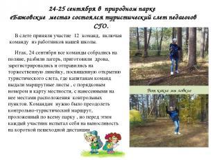 24-25 сентября в природном парке «Бажовские места» состоялся туристический слет