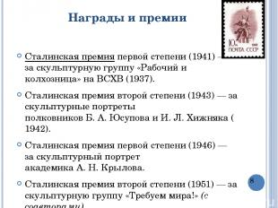 Награды и премии Сталинская премияпервой степени (1941)— за скульптурную групп