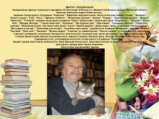 ДМИТРО ЧЕРЕДНИЧЕККО Чередниченко Дмитро Семенович народився 30 листопада 1935 ро