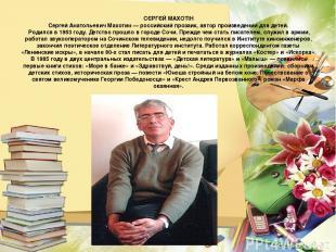 СЄРГЄЙ МАХОТІН Сергей Анатольевич Махотин — российский прозаик, автор произведен
