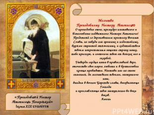 Молитва Преподобному Нестору Літописцю О преподобне отче, премудре наставниче и