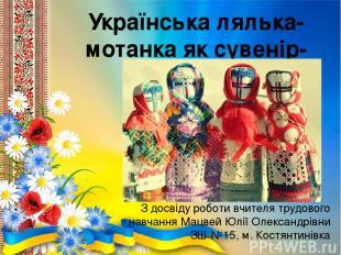 Українська лялька-мотанка як сувенір-оберіг З досвіду роботи вчителя трудового н