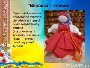 Одна з найдавніших оберегових лялечок. Це образ заміжньої жінки-годувальниці, си