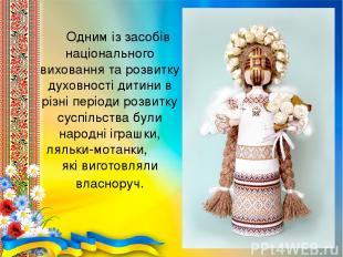Одним із засобів національного виховання та розвитку духовності дитини в різні п