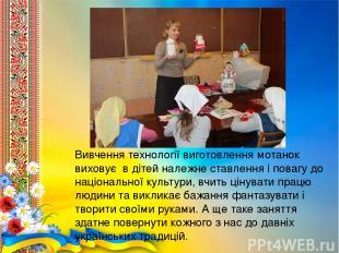 Вивчення технології виготовлення мотанок виховує в дітей належне ставлення і пов