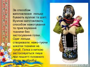 За способом виготовлення ляльки бувають вузлові та шиті. Вузлові виготовляють сп