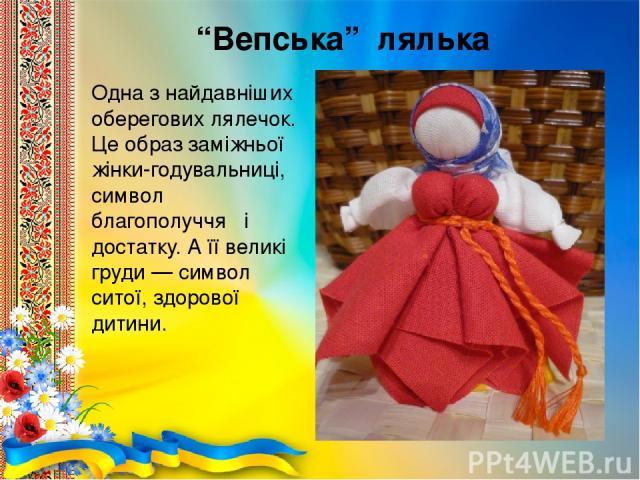 """Одна з найдавніших оберегових лялечок. Це образ заміжньої жінки-годувальниці, символ благополуччя і достатку. А її великі груди — символ ситої, здорової дитини. """"Вепська"""" лялька"""