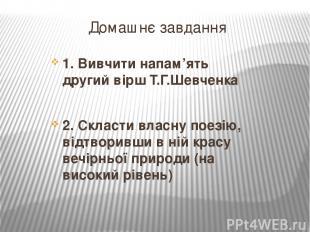 Домашнє завдання 1. Вивчити напам'ять другий вірш Т.Г.Шевченка 2. Скласти власну