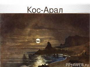 Кос-Арал