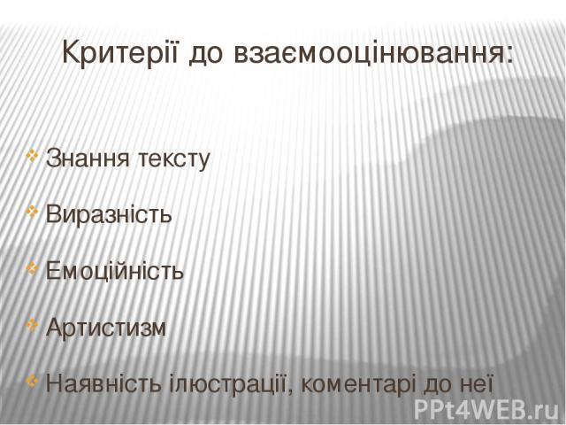 Критерії до взаємооцінювання: Знання тексту Виразність Емоційність Артистизм Наявність ілюстрації, коментарі до неї